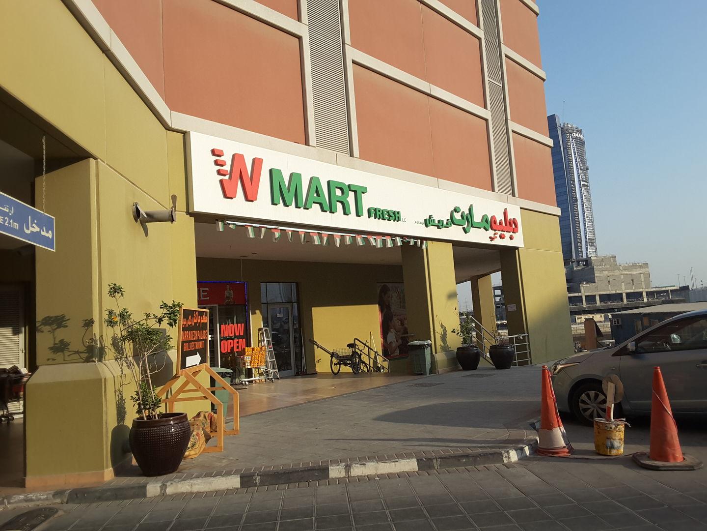 HiDubai-business-w-mart-fresh-food-beverage-supermarkets-hypermarkets-grocery-stores-business-bay-dubai-2