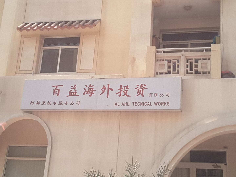 HiDubai-business-al-ahli-tecnical-works-home-handyman-maintenance-services-international-city-warsan-1-dubai-2