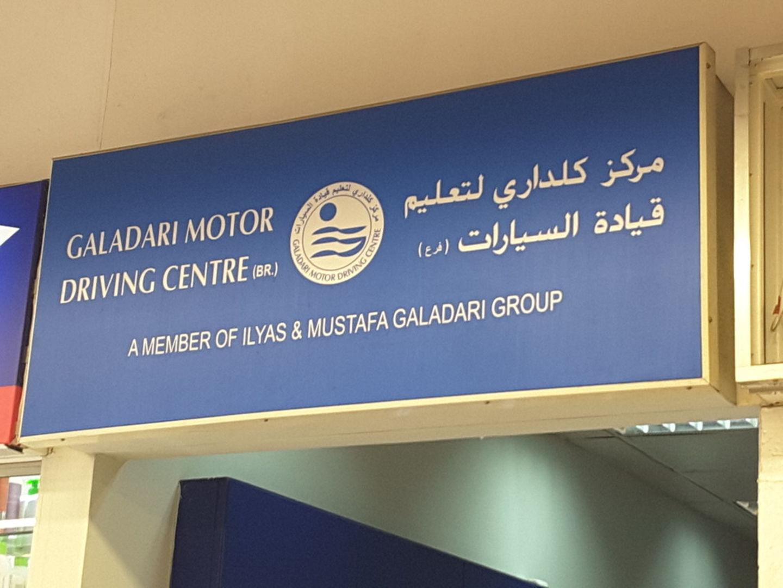 Galadari Motor Driving Centre, (Driving Schools) in Al Nahda