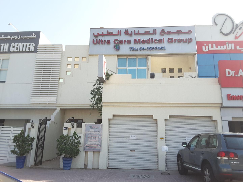 HiDubai-business-ultra-care-medical-group-beauty-wellness-health-hospitals-clinics-al-safa-2-dubai-2