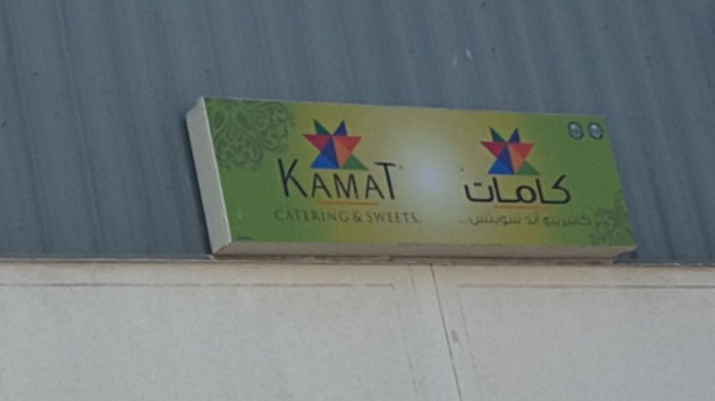 HiDubai-business-kamat-catering-sweets-food-beverage-catering-services-al-raffa-al-raffa-dubai-2