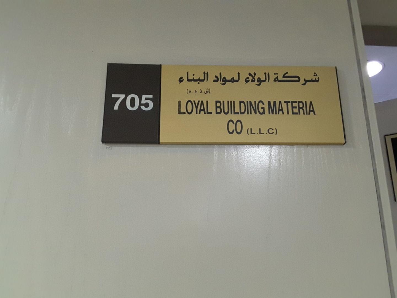 HiDubai-business-loyal-building-materials-co-construction-heavy-industries-chemical-metal-companies-al-fahidi-al-souq-al-kabeer-dubai-2