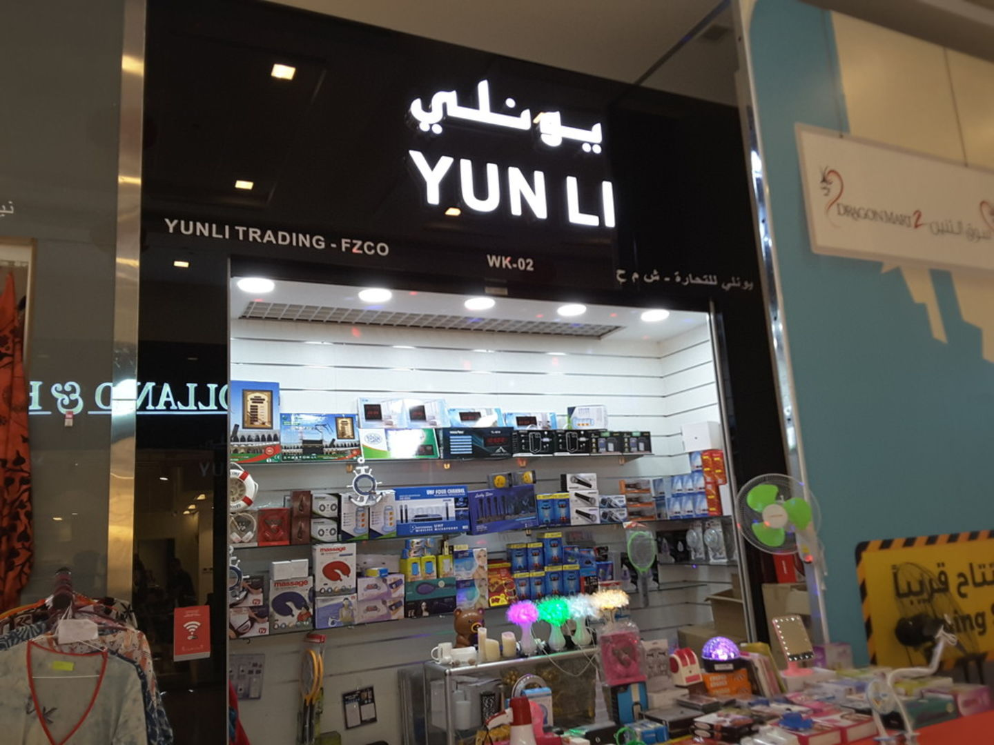 HiDubai-business-yun-li-trading-shopping-consumer-electronics-international-city-warsan-1-dubai-2