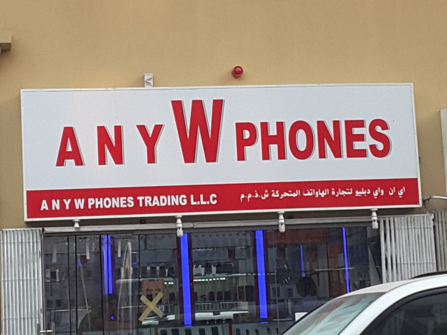 HiDubai-business-anyw-phones-trading-b2b-services-distributors-wholesalers-ayal-nasir-dubai-2