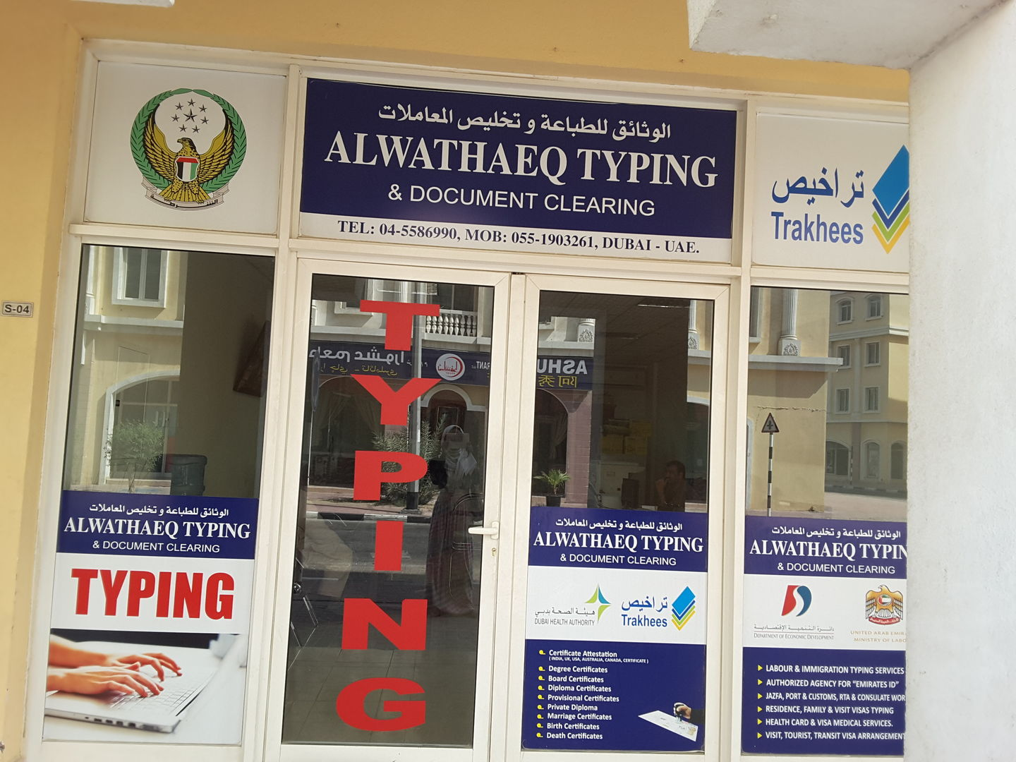 HiDubai-business-alwathaeq-typing-document-clearing-government-public-services-printing-typing-services-international-city-warsan-1-dubai-2