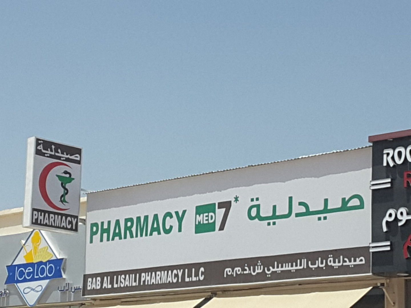 HiDubai-business-bab-al-lisaili-pharmacy-beauty-wellness-health-pharmacy-umm-al-momeneen-dubai-2