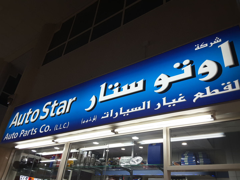 Auto Star Auto Parts, (Distributors & Wholesalers) in Naif