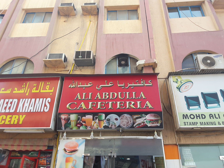 HiDubai-business-ali-abdulla-cafeteria-food-beverage-cafeterias-ayal-nasir-dubai-2