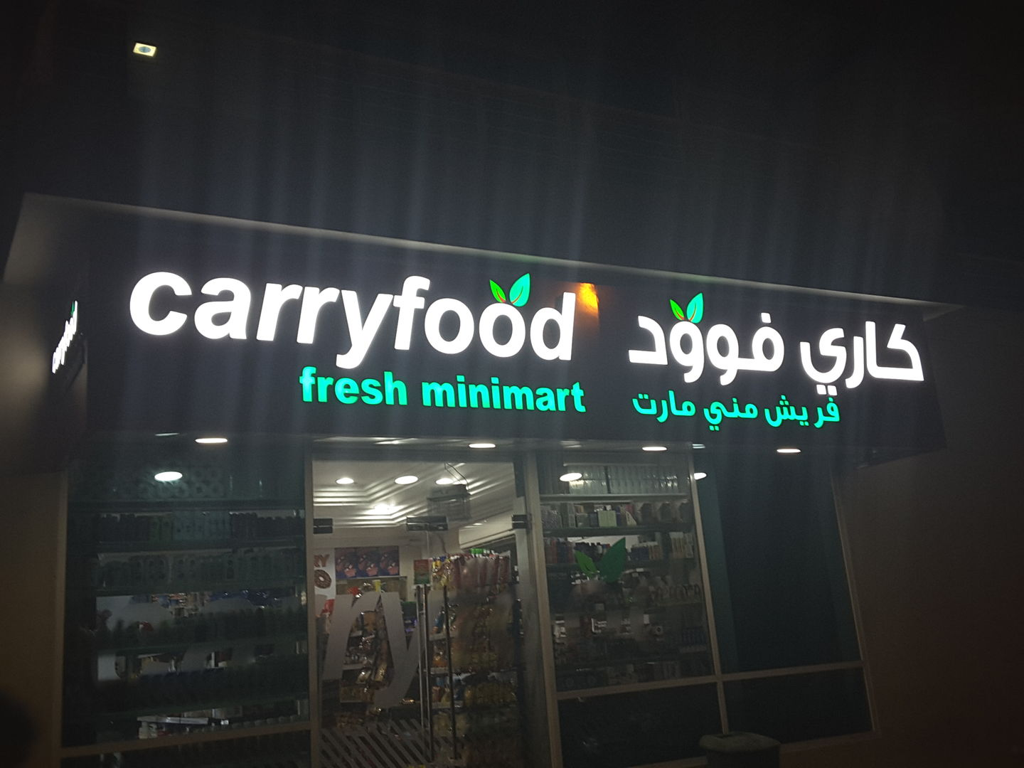 HiDubai-business-carry-food-minimart-shopping-supermarkets-hypermarkets-grocery-stores-oud-metha-dubai-2