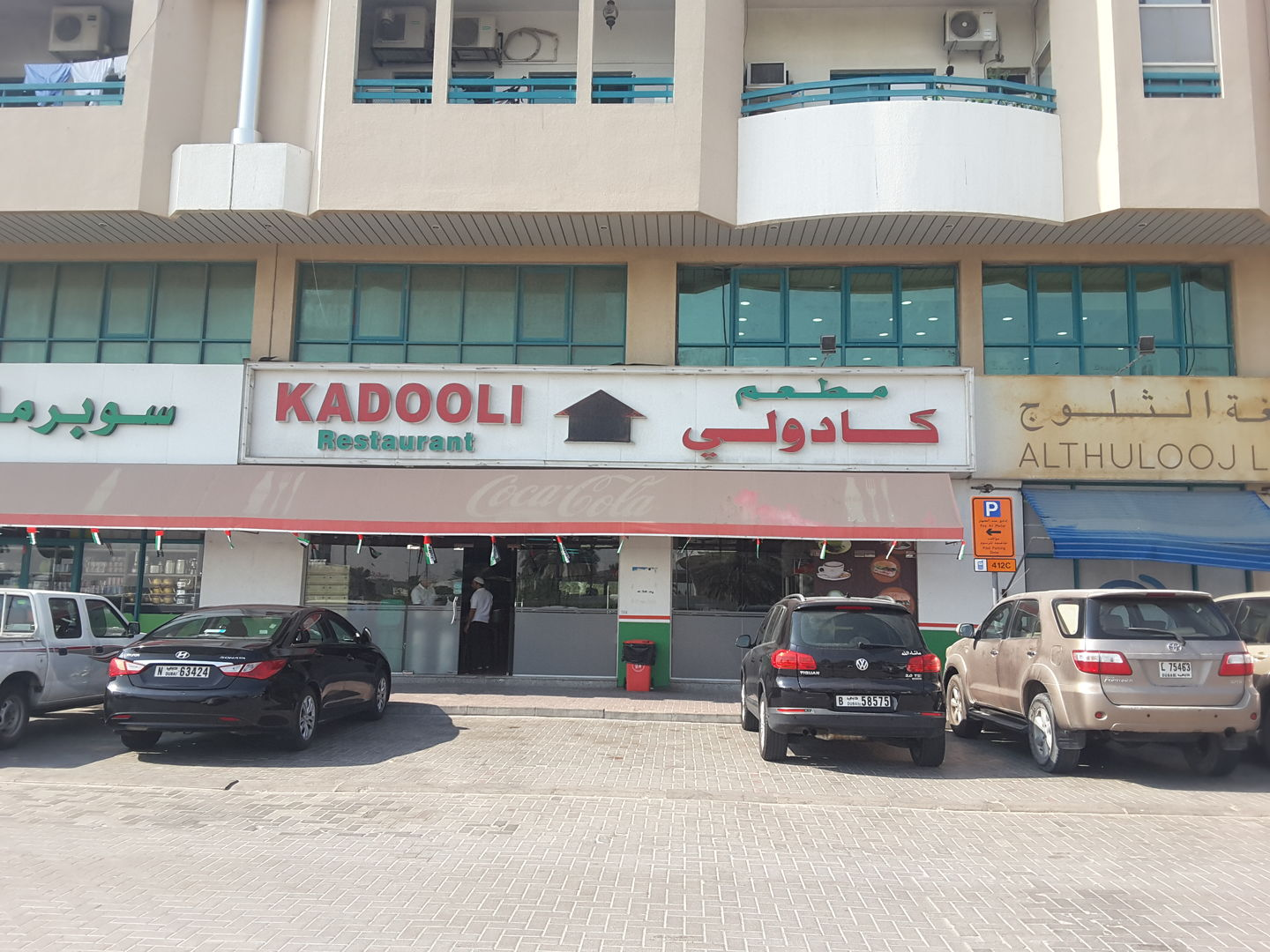 HiDubai-business-kadooli-restaurant-food-beverage-restaurants-bars-dubai-festival-city-second-al-kheeran-dubai-2