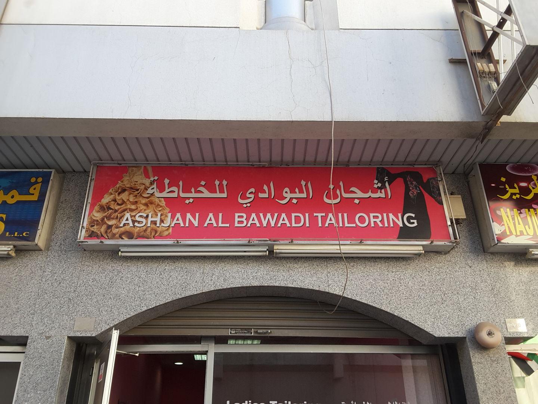 HiDubai-business-ashjan-al-bawadi-tailoring-home-tailoring-al-murar-dubai-2