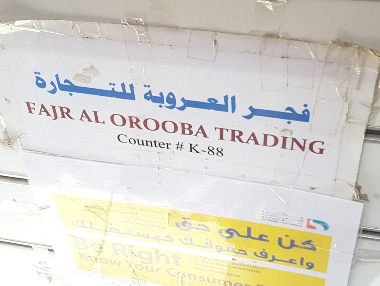 HiDubai-business-fajr-al-orooba-trading-shopping-beauty-cosmetics-stores-naif-dubai