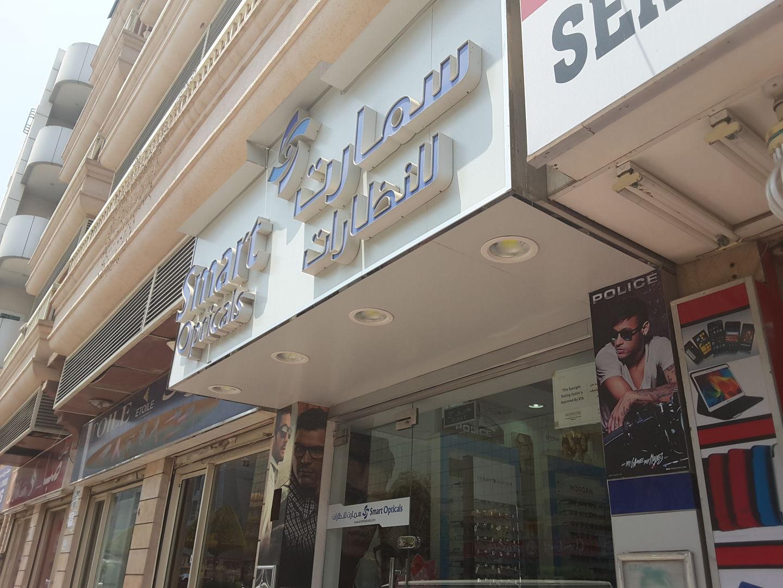 HiDubai-business-smart-opticals-shopping-watches-eyewear-al-karama-dubai-2