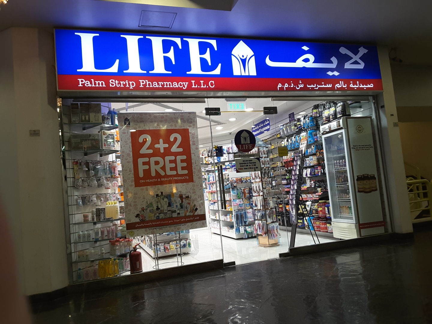 HiDubai-business-life-pharmacy-palm-strip-pharmacy-beauty-wellness-health-pharmacy-al-wasl-dubai-2