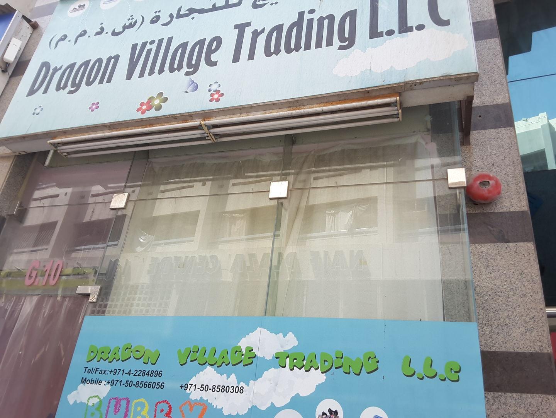 HiDubai-business-dragon-village-trading-b2b-services-distributors-wholesalers-baniyas-square-dubai-2