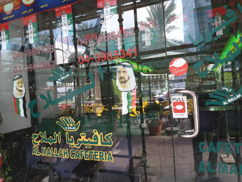 HiDubai-business-al-mallah-cafeteria-food-beverage-cafeterias-al-jafiliya-dubai-2
