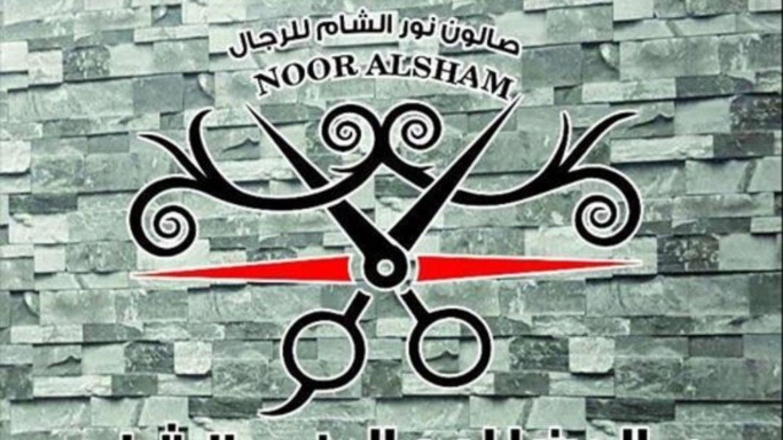 HiDubai-business-noor-al-sham-gents-salon-beauty-wellness-health-beauty-salons-international-city-warsan-1-dubai