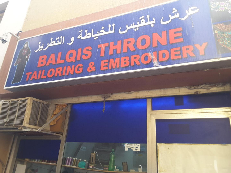 HiDubai-business-balqis-throne-tailoring-embroidery-home-tailoring-ayal-nasir-dubai-2