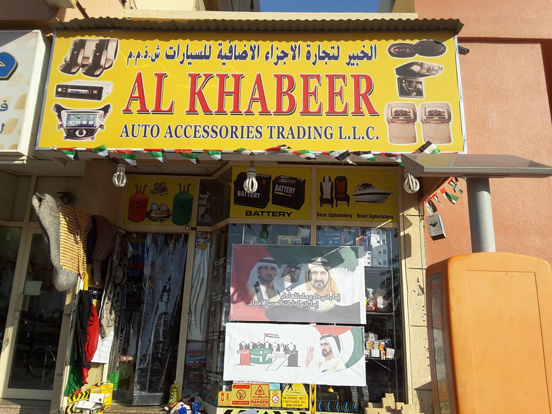 HiDubai-business-al-khabeer-auto-accessories-trading-b2b-services-distributors-wholesalers-al-qusais-industrial-4-dubai-2