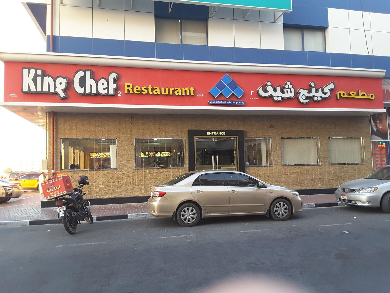 HiDubai-business-king-chef-2-restaurant-food-beverage-restaurants-bars-muhaisnah-4-dubai-2