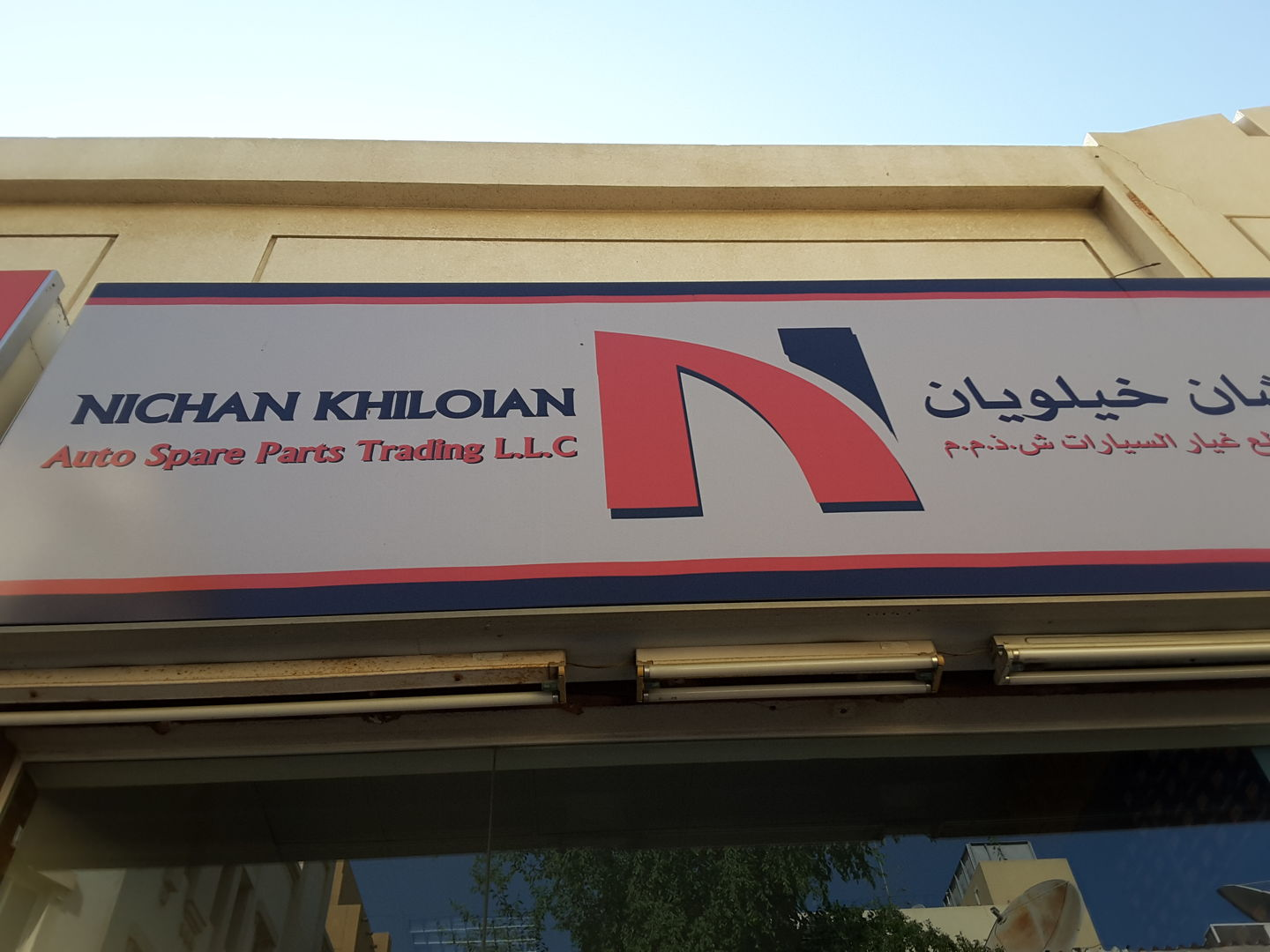 HiDubai-business-nichan-khiloian-auto-spare-parts-trading-b2b-services-distributors-wholesalers-naif-dubai-2