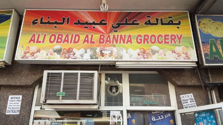 HiDubai-business-ali-obaid-al-banna-grocery-food-beverage-supermarkets-hypermarkets-grocery-stores-hor-al-anz-dubai-2