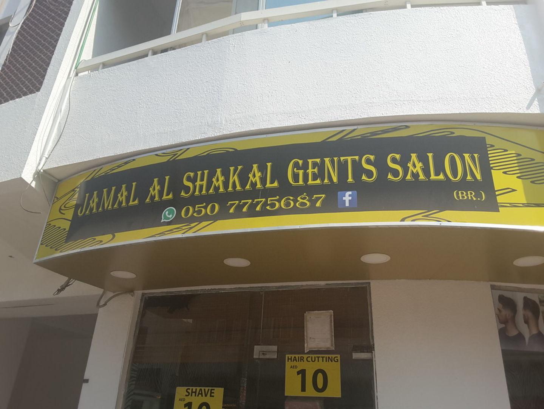 HiDubai-business-jamal-al-shakal-gents-salon-beauty-wellness-health-beauty-salons-hor-al-anz-dubai-2