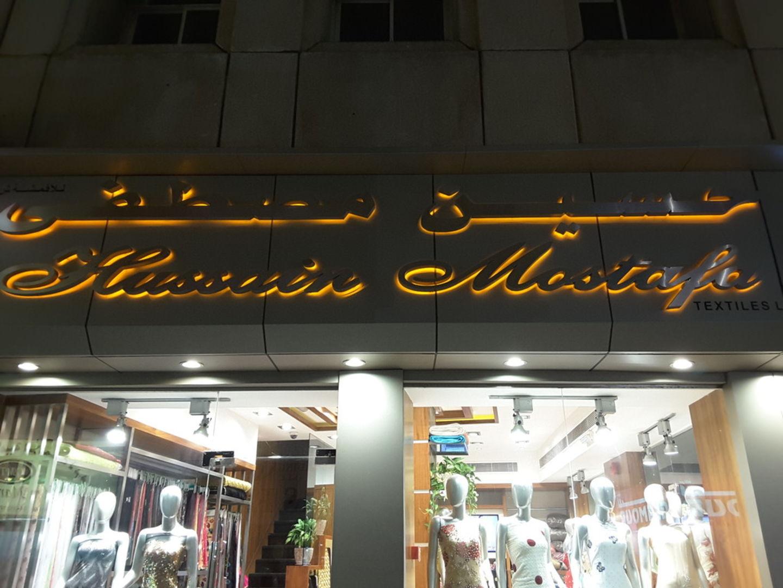 Walif-business-hussain-mustafa-textiles
