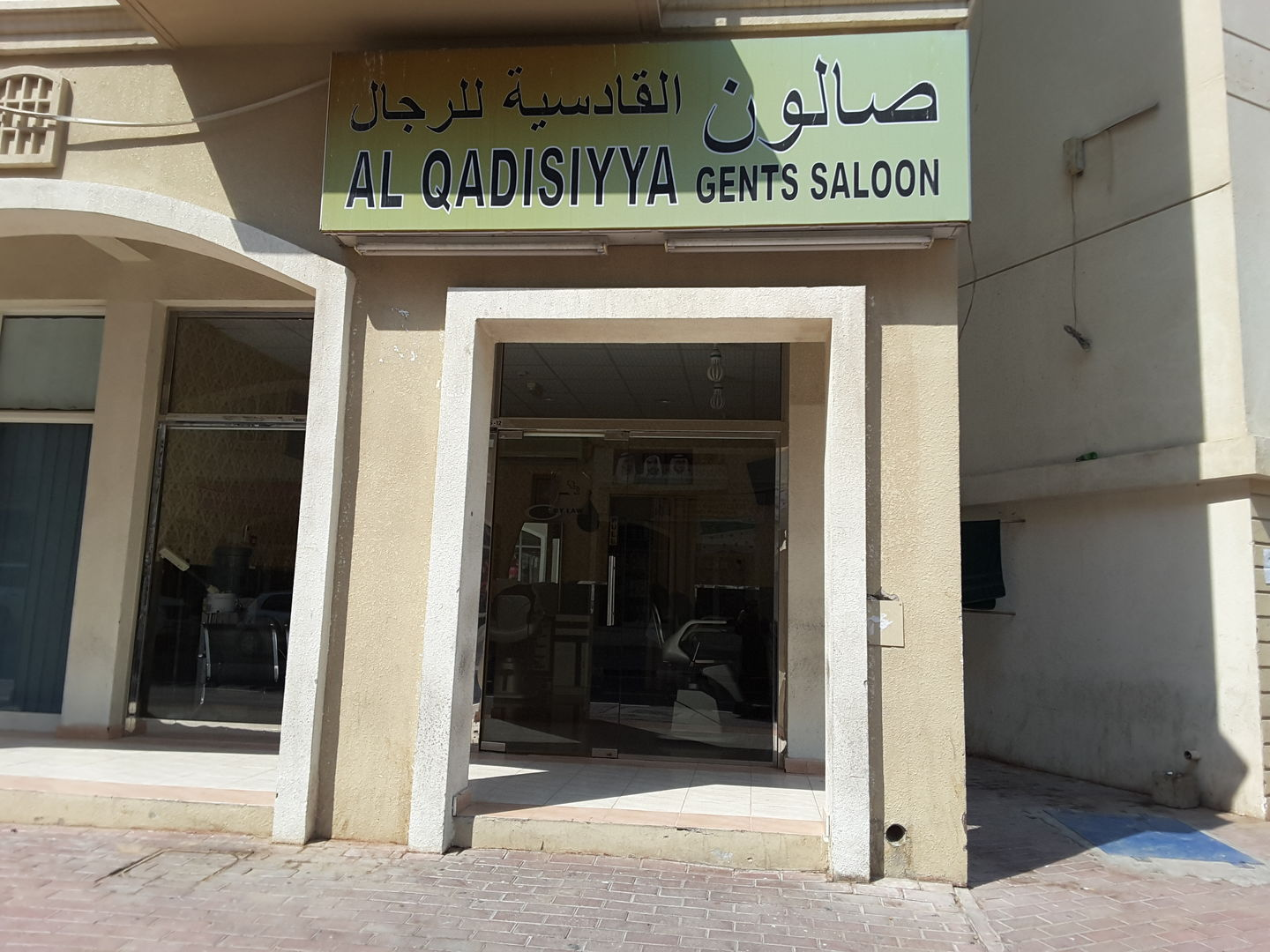 HiDubai-business-al-qadisiyya-gents-saloon-beauty-wellness-health-beauty-salons-international-city-warsan-1-dubai-2