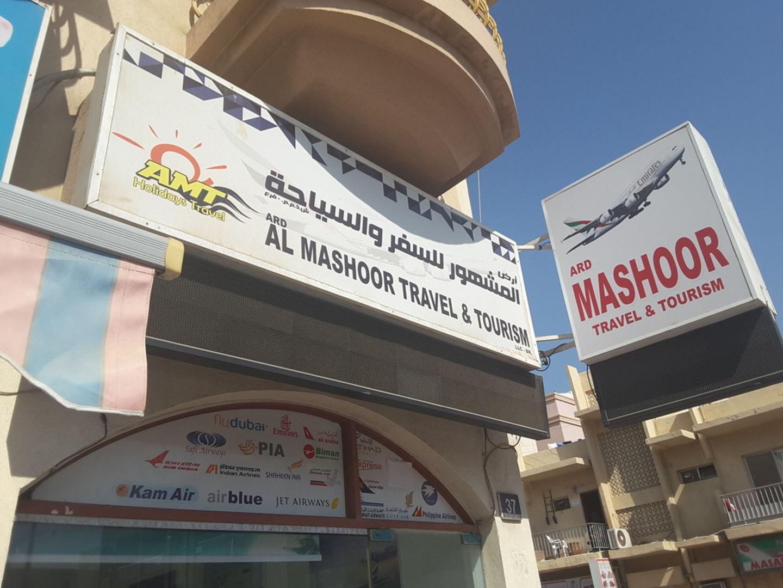 HiDubai-business-ard-al-mashoor-travel-toursim-hotels-tourism-local-tours-activities-hor-al-anz-dubai-2