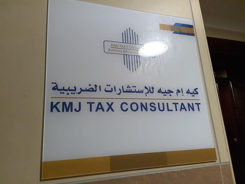 HiDubai-business-k-m-j-tax-consultants-finance-legal-financial-services-hor-al-anz-east-dubai