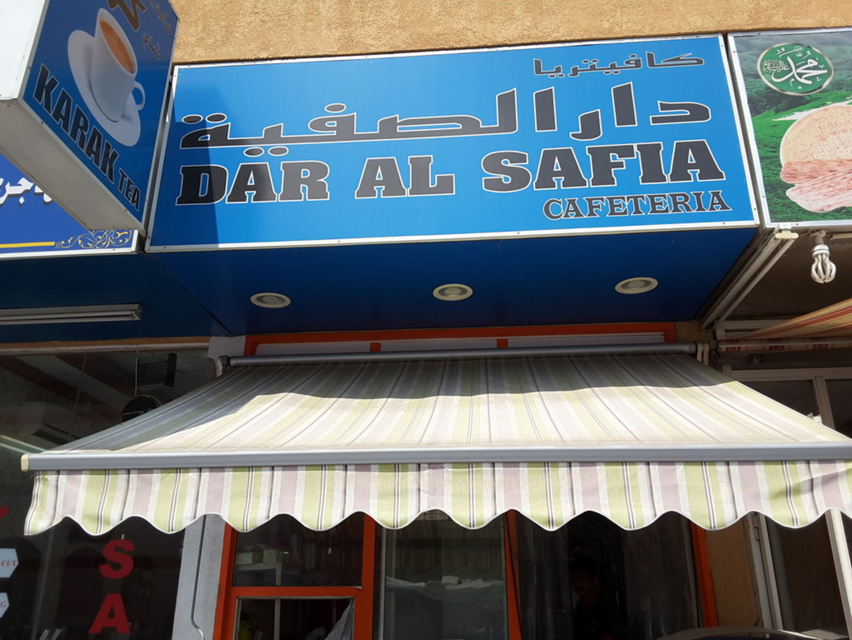 HiDubai-business-dar-al-safia-cafeteria-food-beverage-cafeterias-hor-al-anz-dubai-2