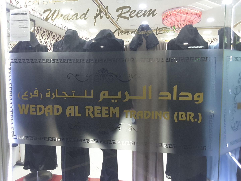 HiDubai-business-wedad-al-reem-trading-shopping-apparel-hor-al-anz-east-dubai-2