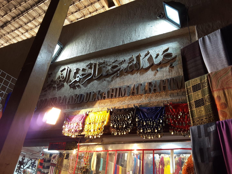 HiDubai-business-abdulla-abdulrahim-al-fahim-general-trading-hotels-tourism-souvenirs-gifts-al-ras-dubai-2