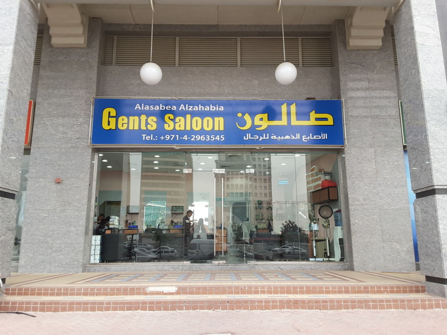 HiDubai-business-alasabea-alzahabia-gents-saloon-beauty-wellness-health-beauty-salons-al-nahda-1-dubai-2
