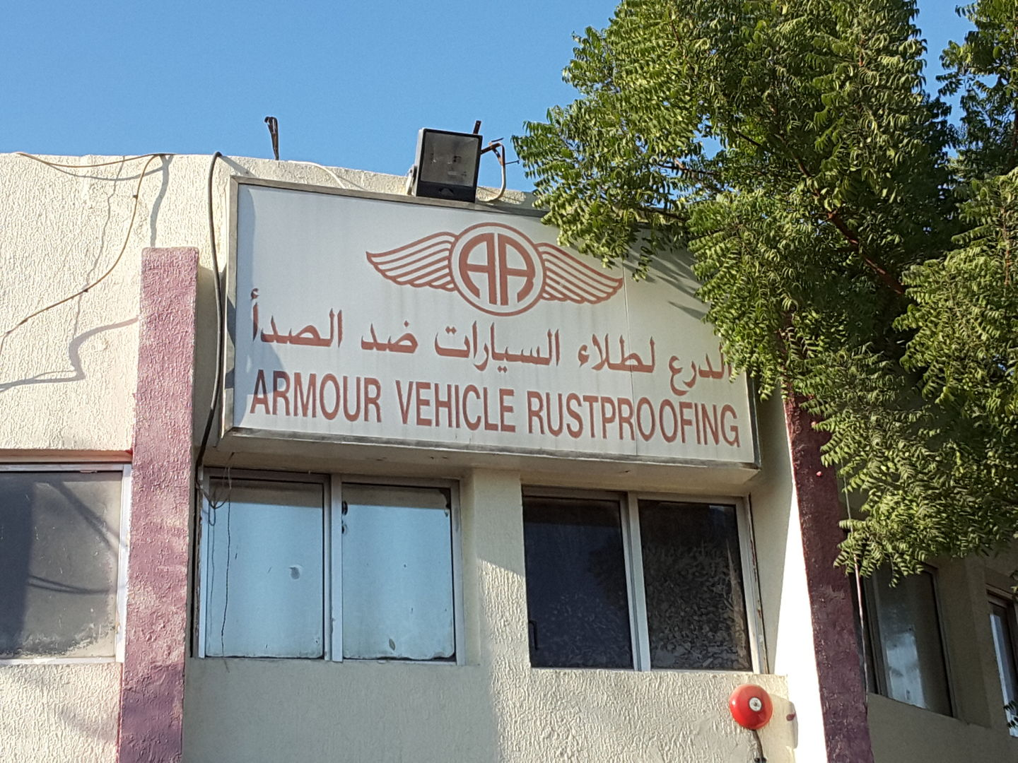HiDubai-business-armour-auto-rust-proofing-transport-vehicle-services-specialized-auto-services-al-khabaisi-dubai-2