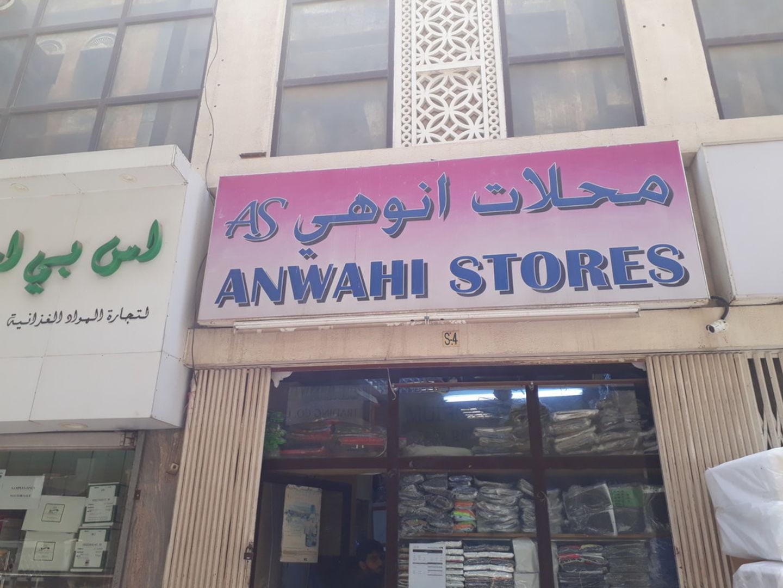 HiDubai-business-anwahi-stores-b2b-services-distributors-wholesalers-al-ras-dubai-2