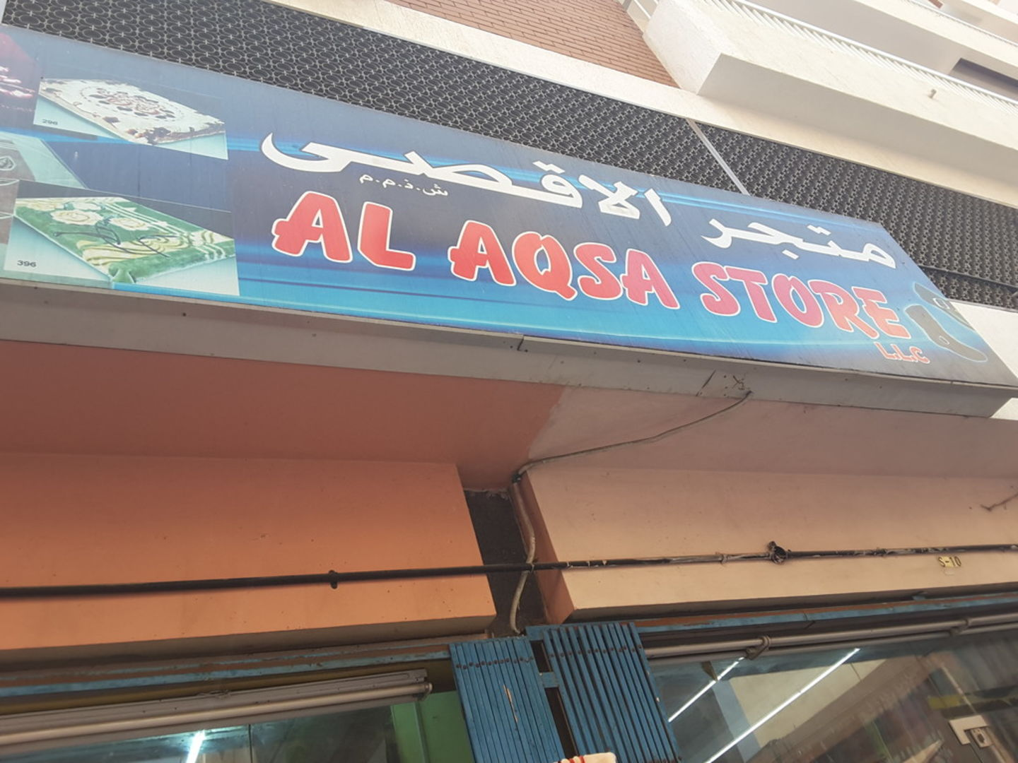 HiDubai-business-al-aqsa-store-b2b-services-distributors-wholesalers-al-buteen-dubai-2