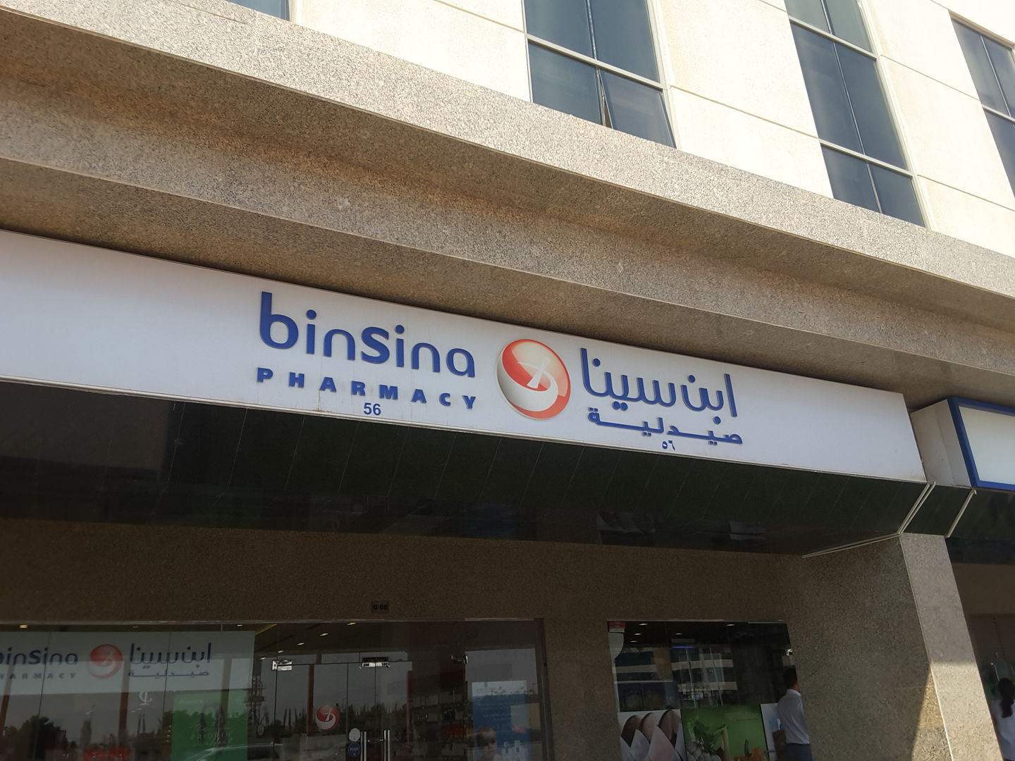 HiDubai-business-bin-sina-pharmacy-beauty-wellness-health-pharmacy-dubai-motor-city-al-hebiah-1-dubai-2