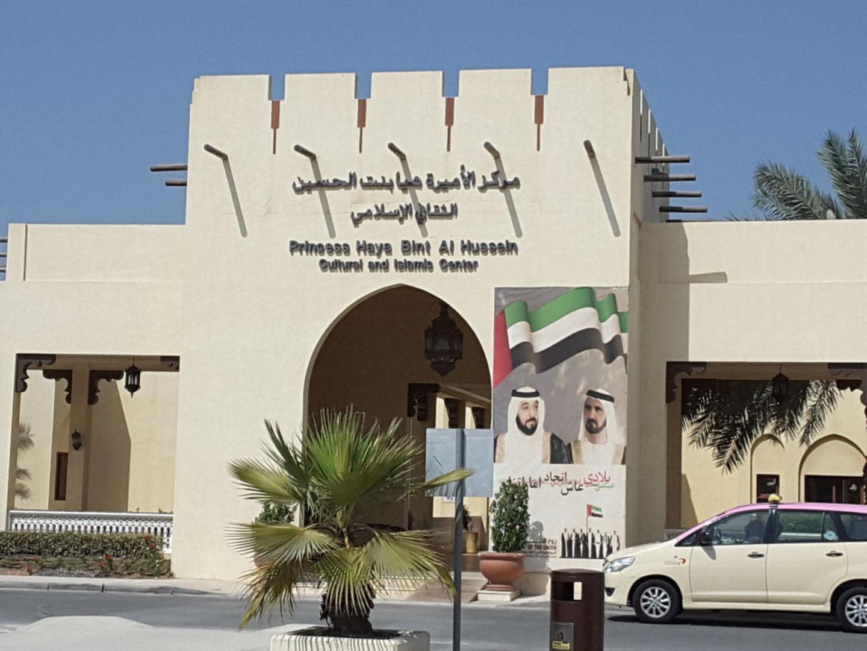 HiDubai-business-princess-haya-bint-al-hussein-cultural-and-islamic-center-education-religious-schools-umm-al-sheif-dubai-2