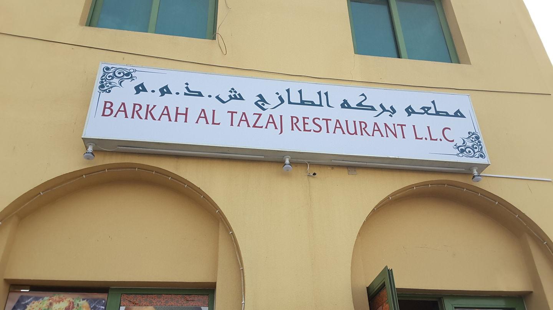 HiDubai-business-barkah-al-tazaj-restaurant-food-beverage-cafeterias-international-city-warsan-1-dubai-2