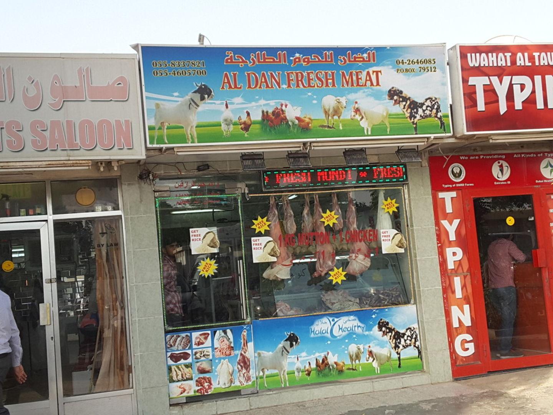 HiDubai-business-al-dan-fresh-meat-b2b-services-distributors-wholesalers-muhaisnah-2-dubai-2
