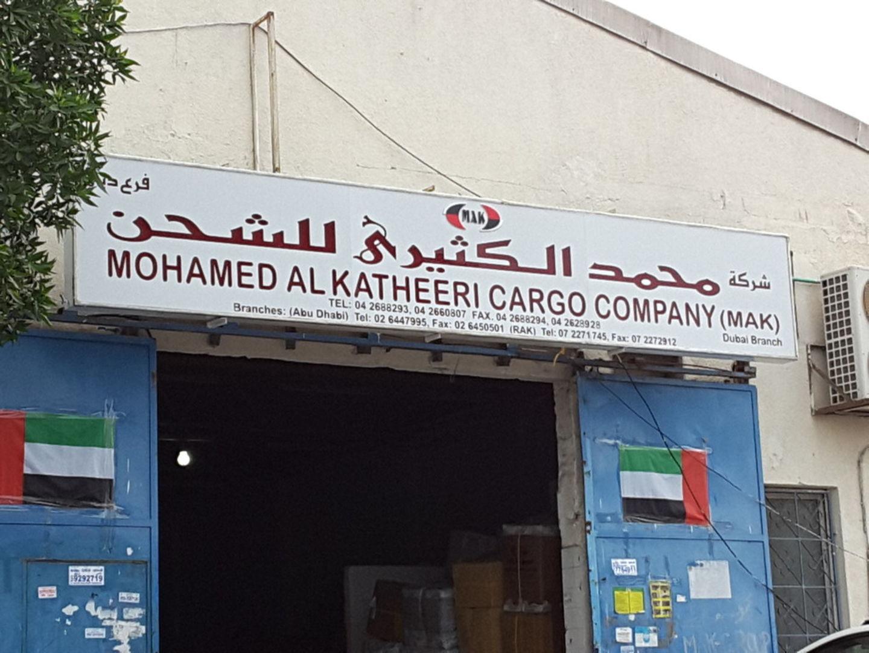 HiDubai-business-mohammed-al-katheeri-cargo-shipping-logistics-air-cargo-services-al-khabaisi-dubai-2