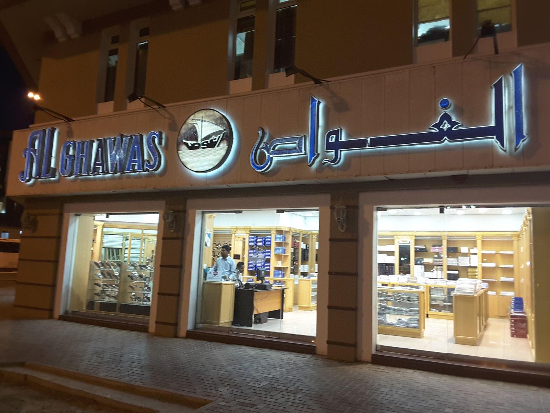 HiDubai-business-al-ghawas-home-tailoring-al-mamzar-dubai-2