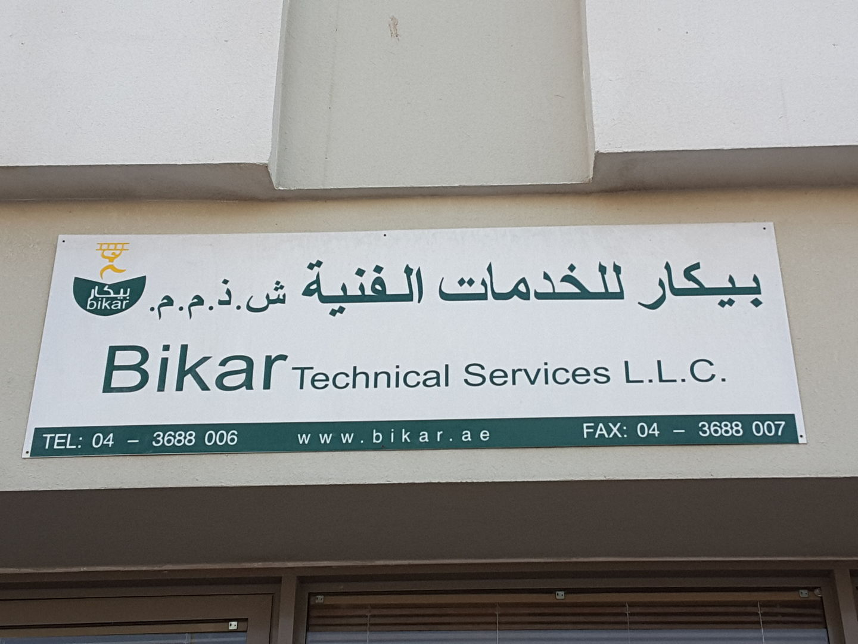 HiDubai-business-bikar-technical-services-home-construction-renovation-materials-international-city-warsan-1-dubai-2