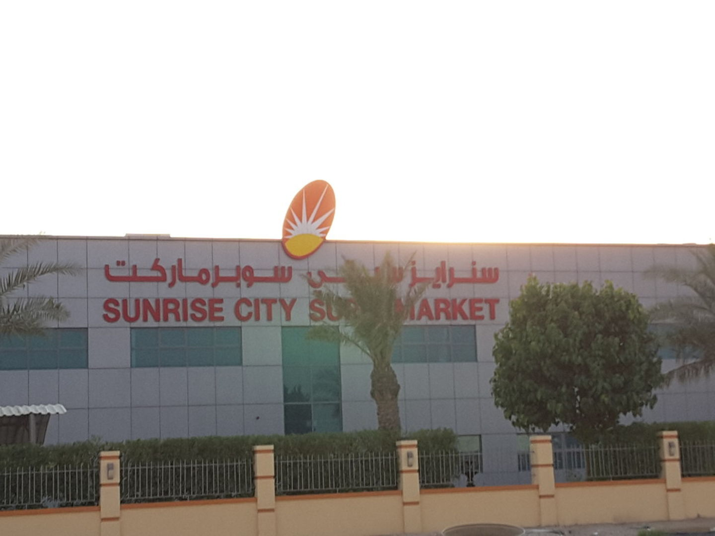HiDubai-business-sunrise-city-supermarket-head-office-b2b-services-holding-companies-dubai-industrial-city-saih-shuaib-2-dubai-2