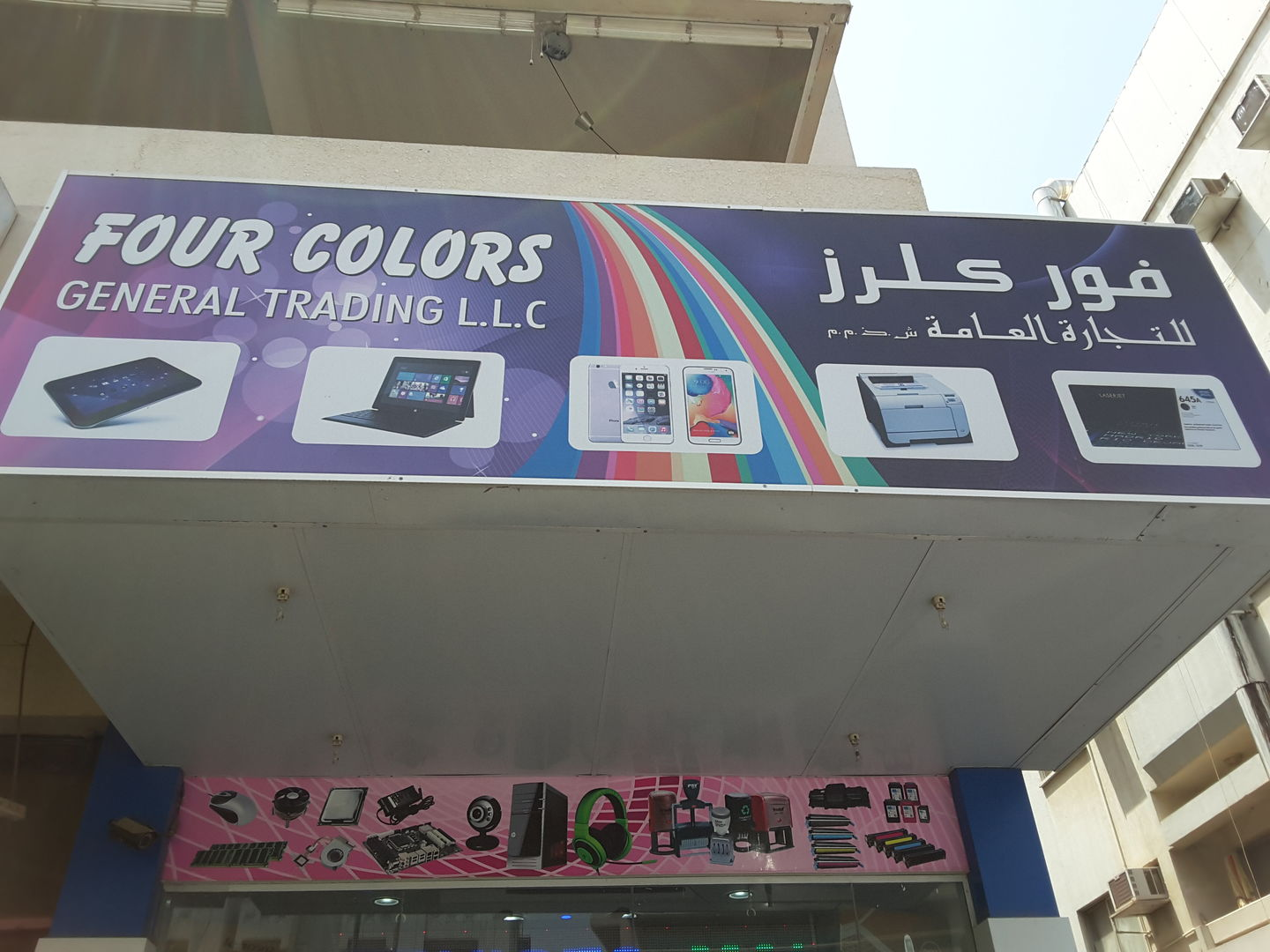 HiDubai-business-four-colors-trading-shopping-consumer-electronics-al-karama-dubai-2