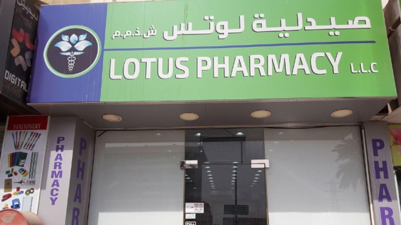 HiDubai-business-lotus-pharmacy-beauty-wellness-health-pharmacy-al-qusais-1-dubai