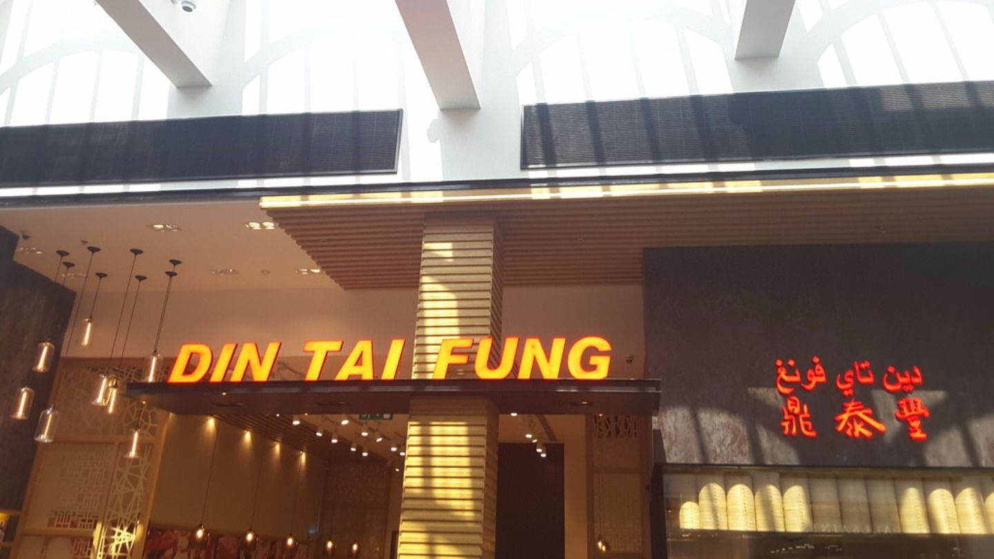 HiDubai-business-din-tai-fung-restaurant-food-beverage-restaurants-bars-al-barsha-1-dubai-2
