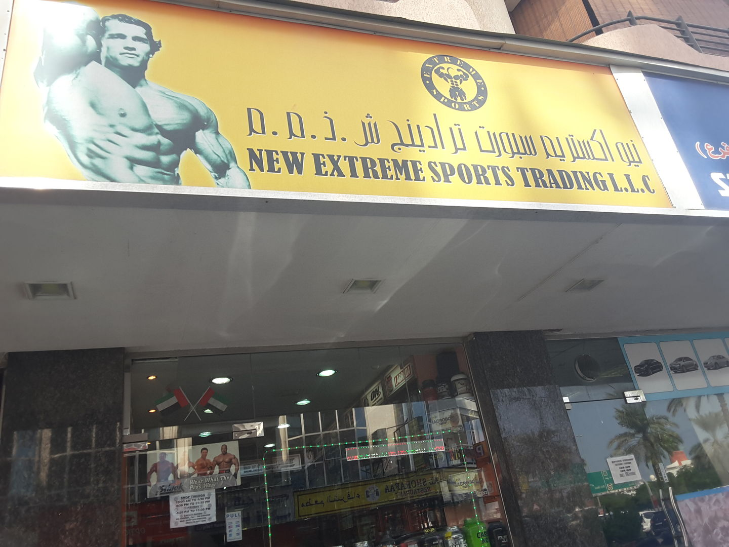 HiDubai-business-new-extreme-sports-trading-food-beverage-health-food-supplement-stores-al-raffa-al-raffa-dubai-2